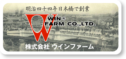 株式会社ウインファーム