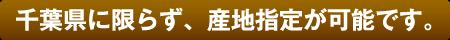 千葉県に限らず、産地指定が可能です。
